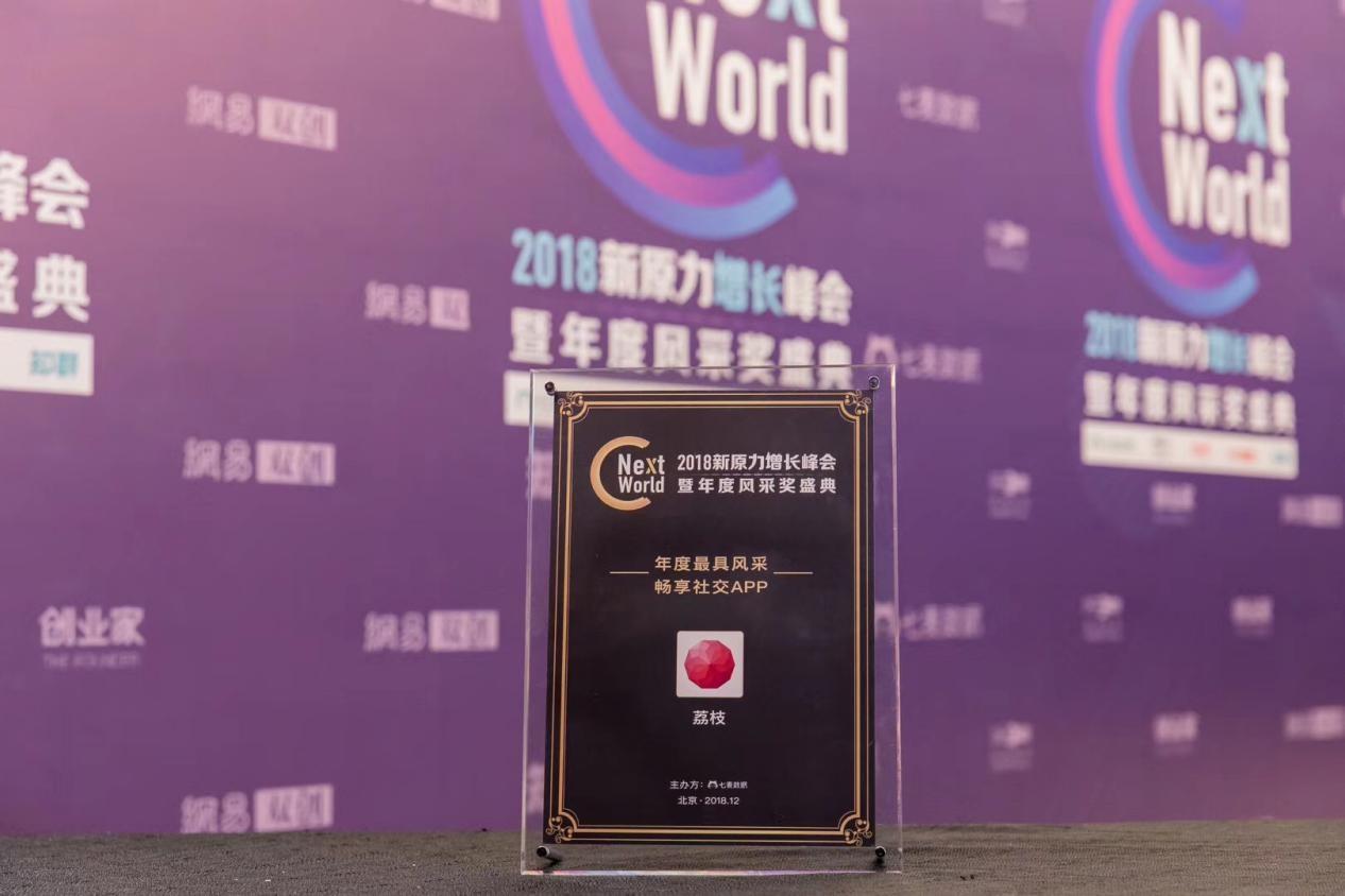 用声音连接用户,荔枝App荣获NextWorld 2018 畅享社交产品奖