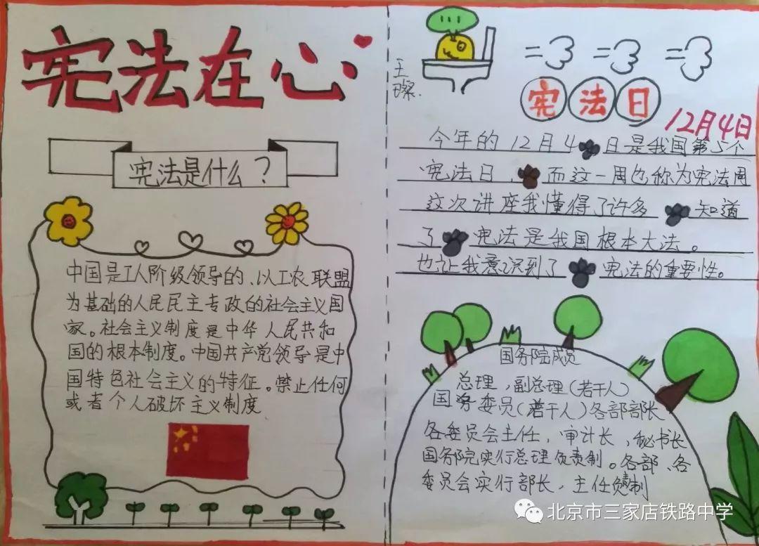 政务 正文  讲座结束后,学校政教还布置了制作手抄报的实践作业.