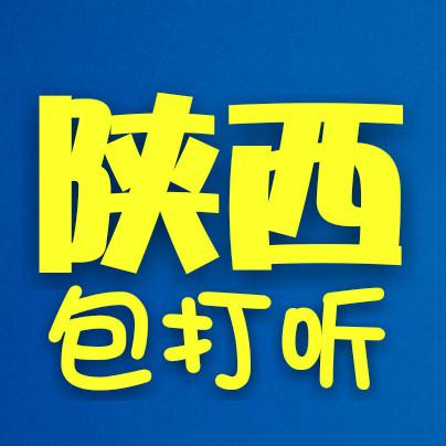6月25日陕西发生事