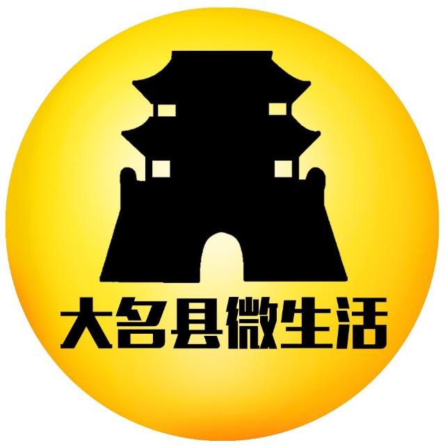大名县微生活