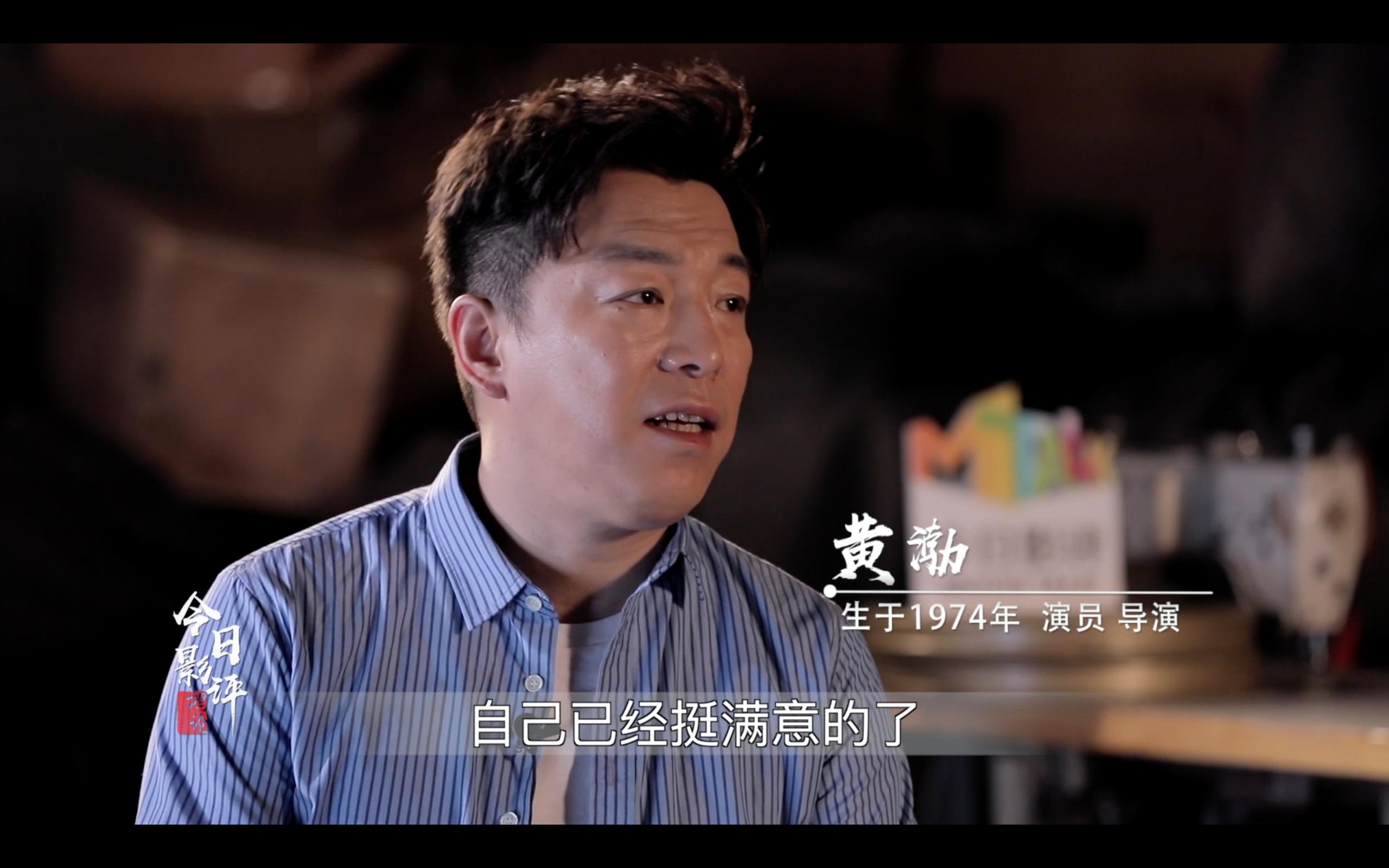 电影频道《今日西瓜鸿论》尹鸿,黄渤谈新时代影评新电影猖獗韩国电影图片