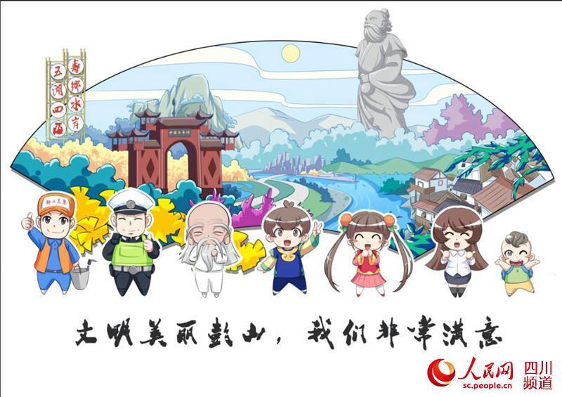 点赞!四川彭山80后青年手绘漫画传递文明新风