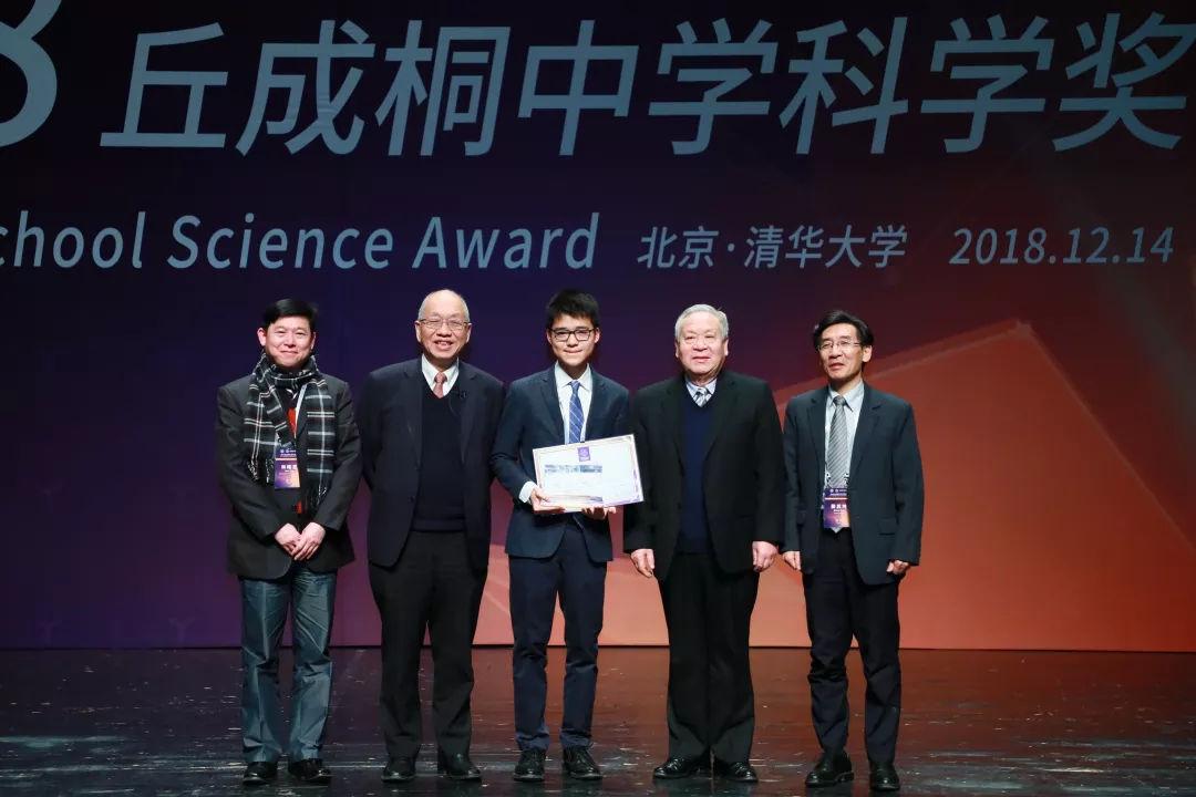 2018年丘成桐中学科学奖总决赛及颁奖典礼清华大学举行