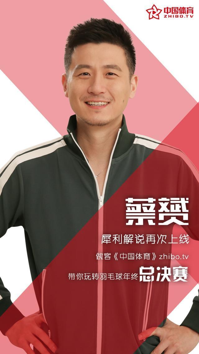 总决赛戴资颖小黄人陈雨菲退赛 国羽1男单1男双1女双2混双出线