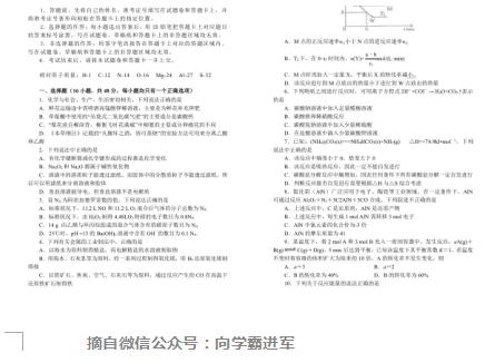2019汕尾高三调研考试各科试题及答案汇总 附学习方法