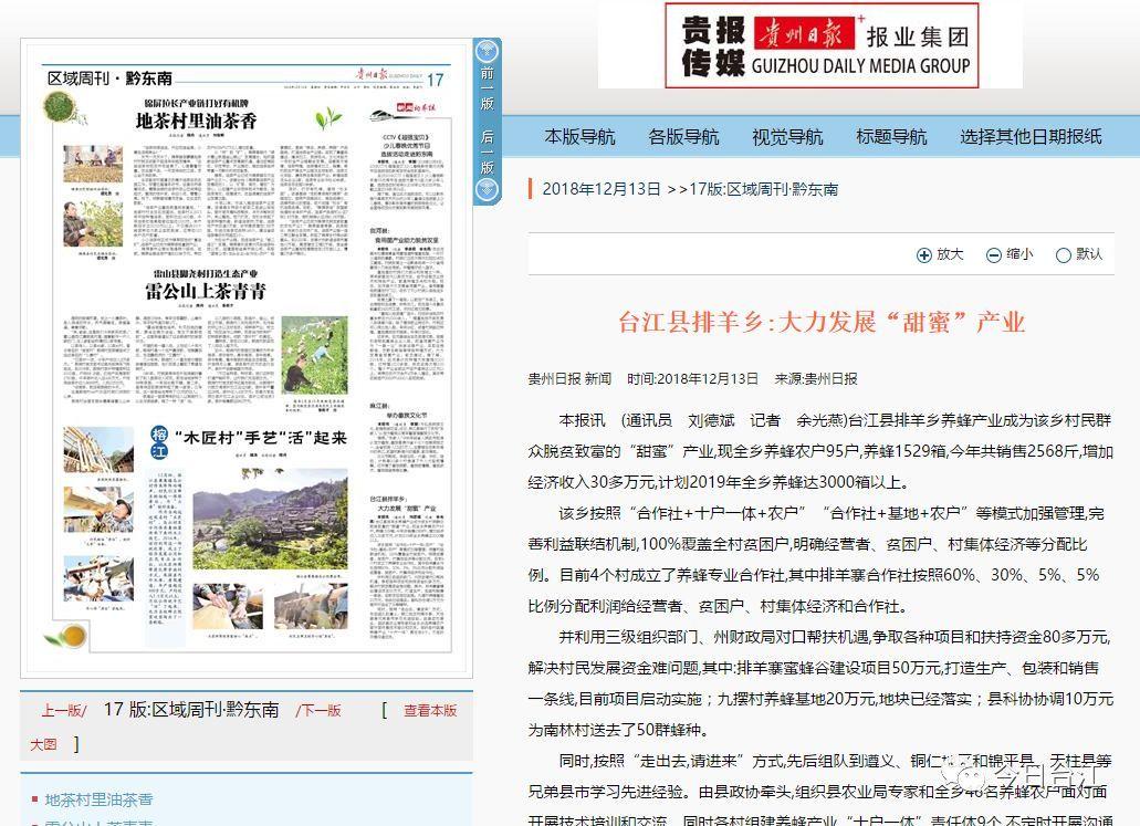 【媒体看台江】新华网、中国新闻网、国际在线、贵州日报等媒体看台江