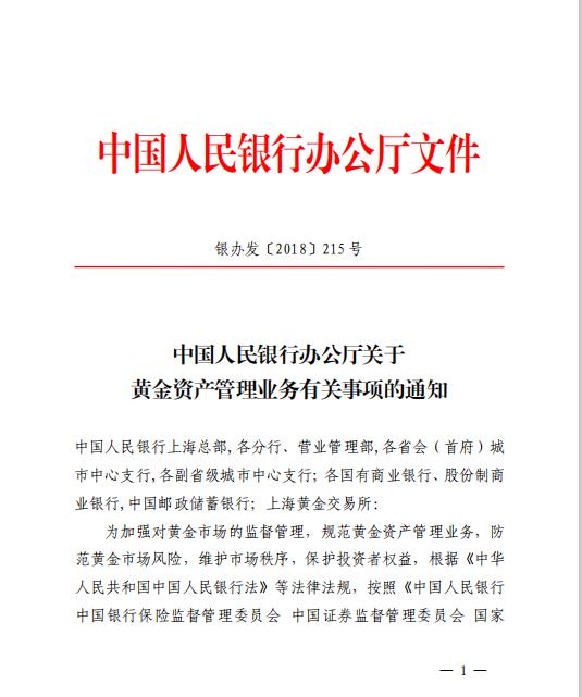 央行:金融机构发起设立黄金资产管理产品应备案