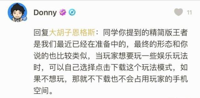 万宝娱乐主管:精简版王者荣耀开发中娱乐模
