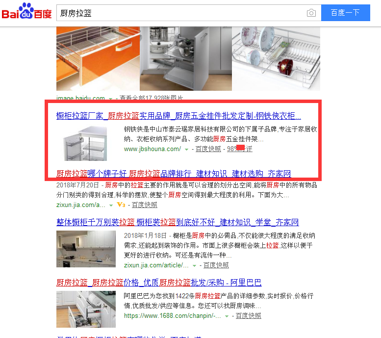 seo网站优化技巧_这些是你从事SEO关键词优化应该具备的知识