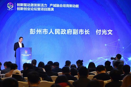彭州举行创新创业论坛暨项目路演活动|创新项目路演大赛