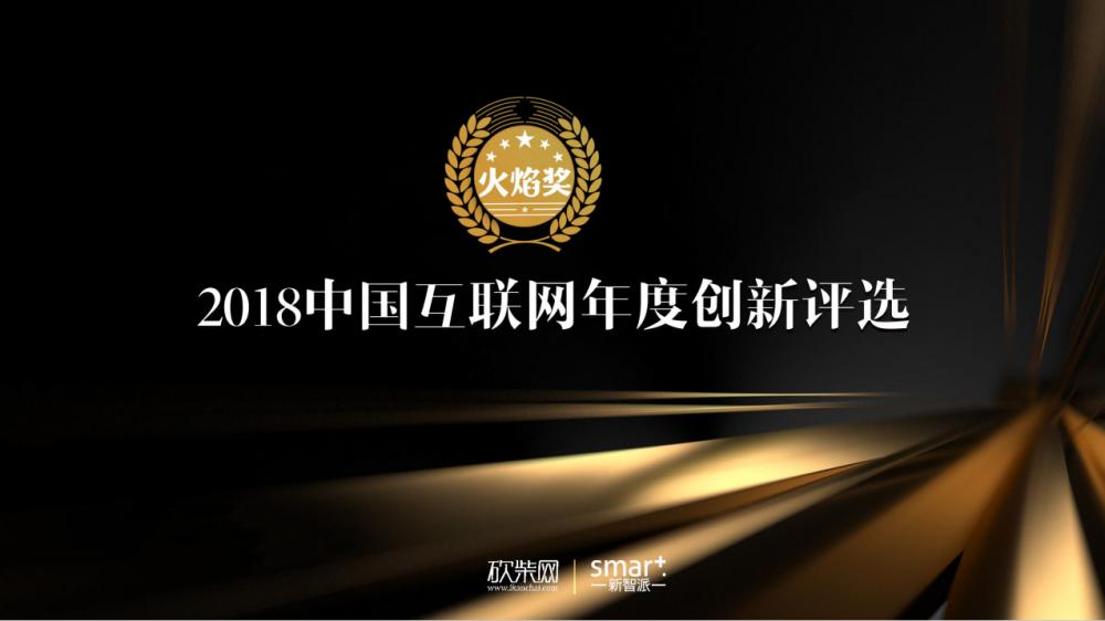 2018中国互联网年度创新评选活动「火焰奖」正式启动
