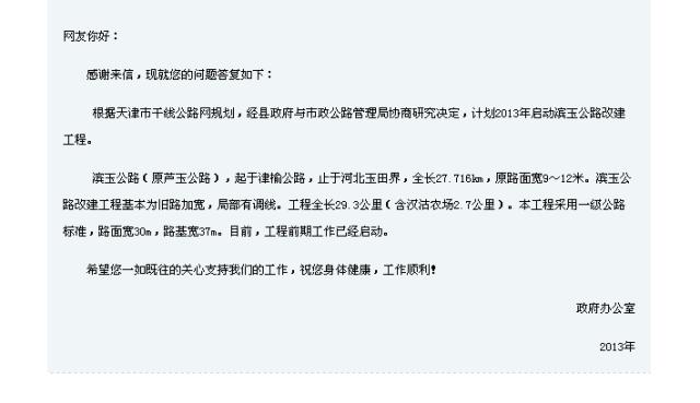 """2014年宁河政务网""""政民零距离""""的官方回复"""