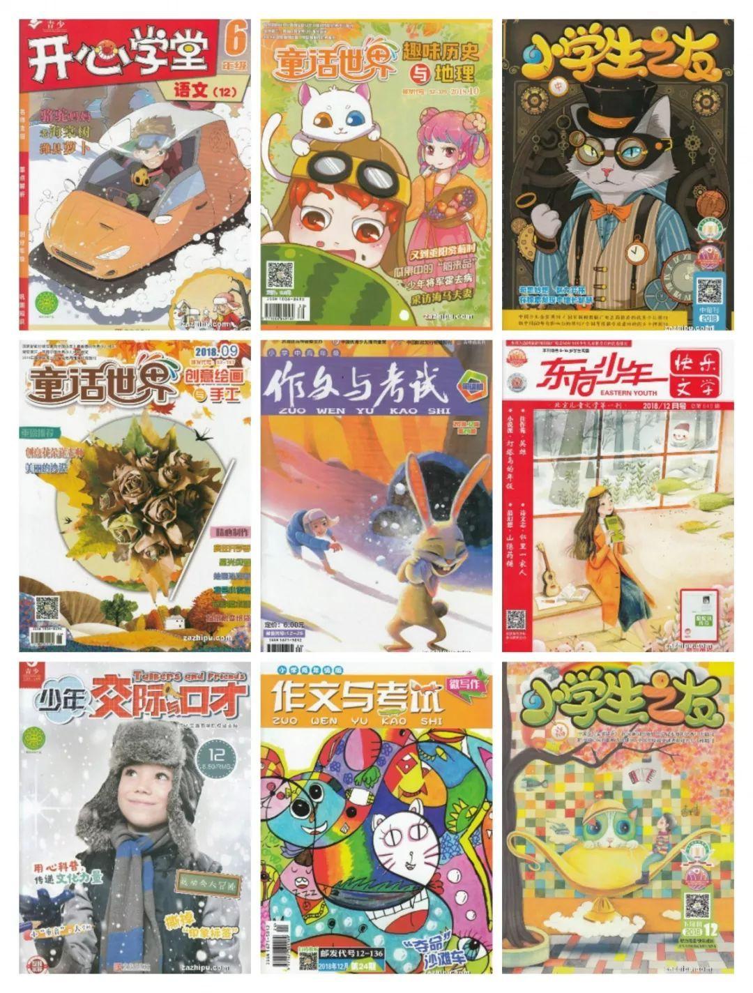 学生自制杂志封面手绘