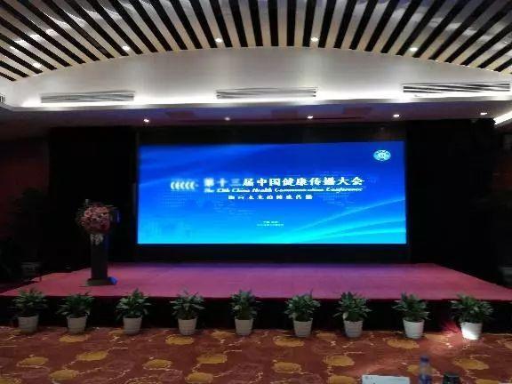第十三届中国健康传播大会在京顺利举行