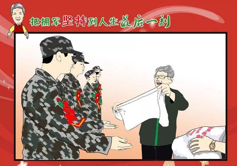 """【漫画】从青丝到白发 """"拥军奶奶""""六十年慰问6000余军人图片"""