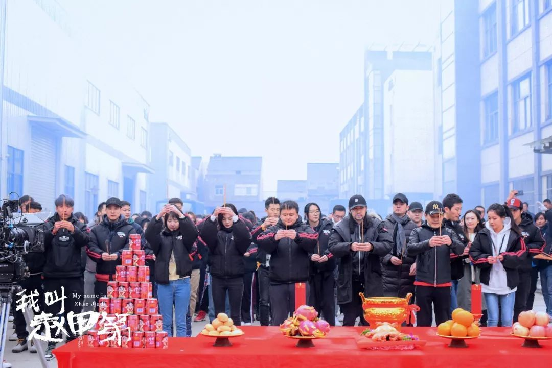 网剧《我叫赵甲第》于南京启动开机仪式