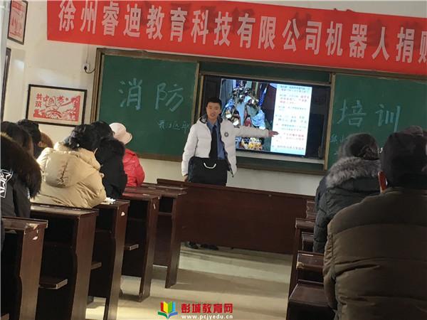 贾汪区耿集中心小学开展消防培训