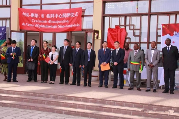 中国―刚果(布)眼科中心在中刚友好