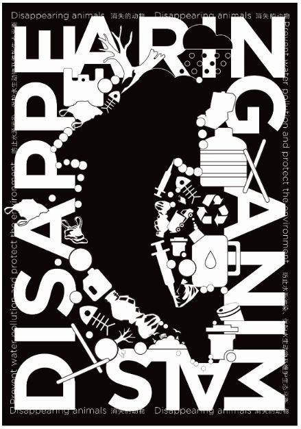 和平的创意海报手绘