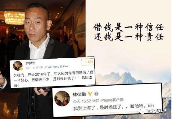 """艺人林保怡今日在微博发文,写住""""我到上海了,是时候还了.哈哈哈.bh.""""图片"""