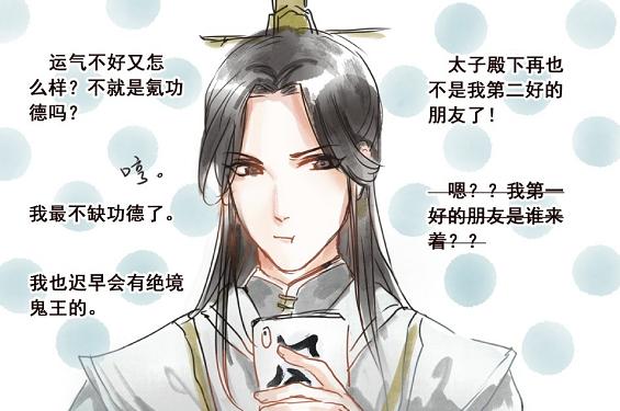 """《天官赐福》师青玄玩游戏抽到""""黑水沉舟"""",水师:马上流逝掉!"""