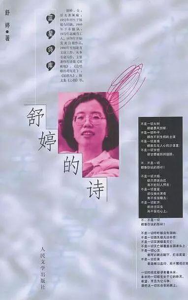 二中朗读者 杨慧老师为您朗诵 致橡树