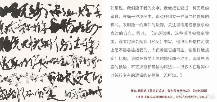 2018 纸本水墨 重要的是,邱振中在书写的过程中改变了文本,心理,手与图片