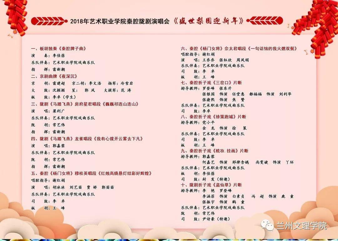 大 屏,ppt:段生红 字 幕:唐亚莉 节目单 一,板胡独奏《秦腔牌子曲》图片