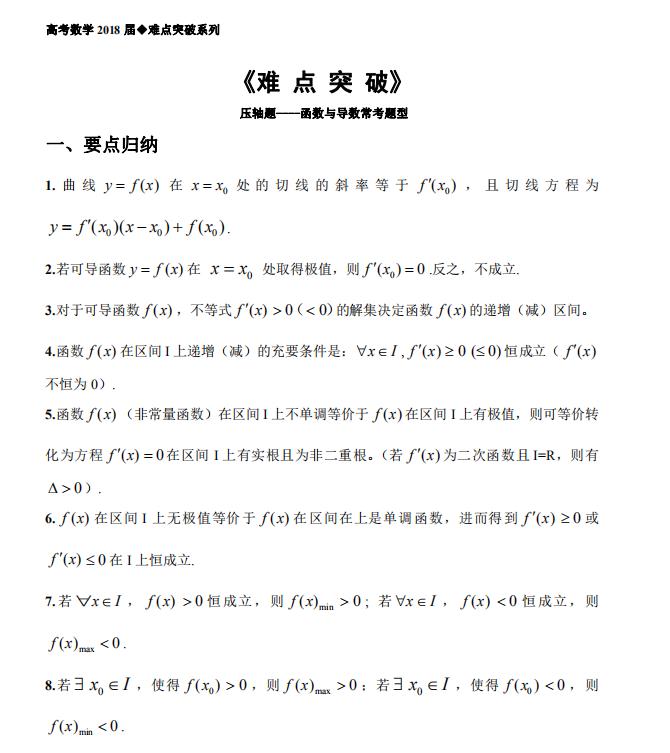 高考数学导数压轴大题,难点打破!高一到高三热门难点常识点(责编保举:数学课件jxfudao.com/xuesheng)