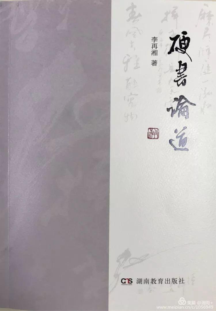 李再湘新著《硬书论道》(即:《硬笔书法教学论》)已经图片