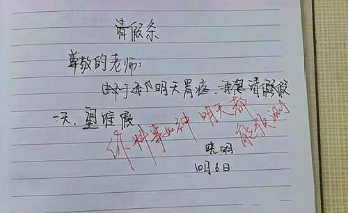 小学生自创请假条,老师的回复绝了,网友称为神回复(图3)