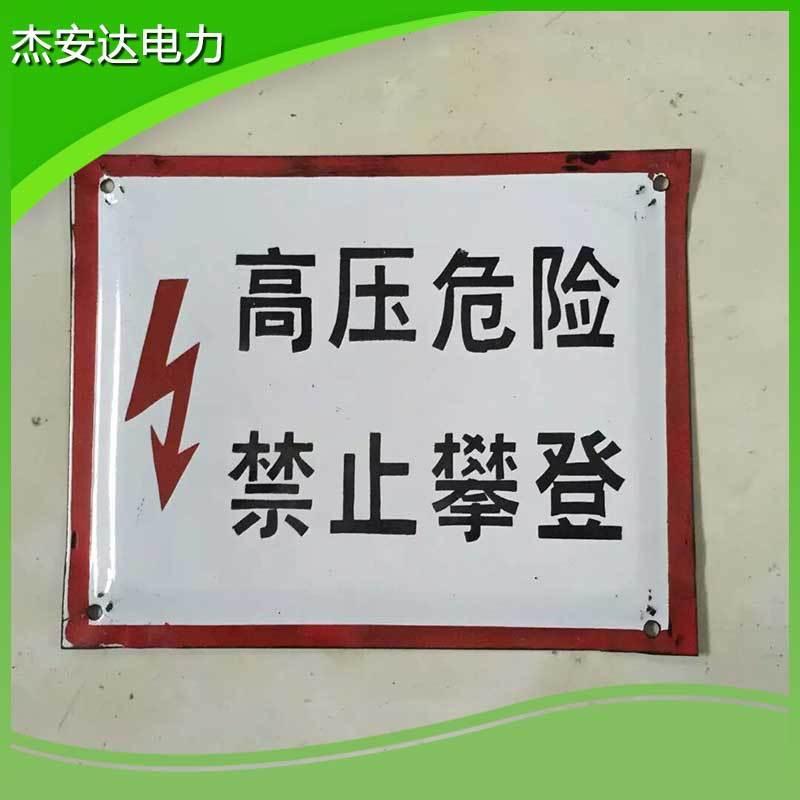 阐述配电室电力安全标识牌的五大特点_反光