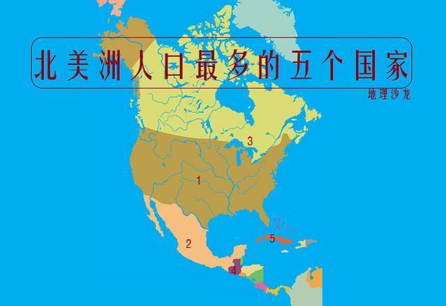 北美洲和大洋洲在人口的共同点_北美洲地图