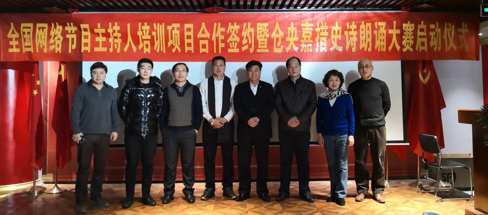 仓央嘉措诗集朗诵_《仓央嘉措史诗》朗诵大赛启动仪式在京举行_中国