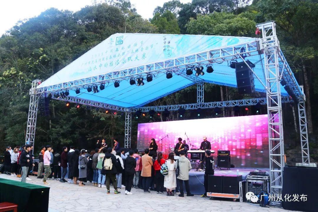 12月15日,广州市流溪河国家森林公园森林音乐节山水中的摇滚乐队大赛图片