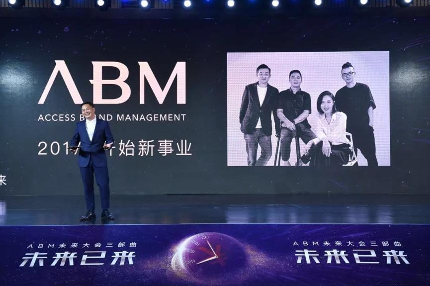 """ABM·BEST""""未来已来""""峰会落幕:从0到1为个体创业者赋能!"""