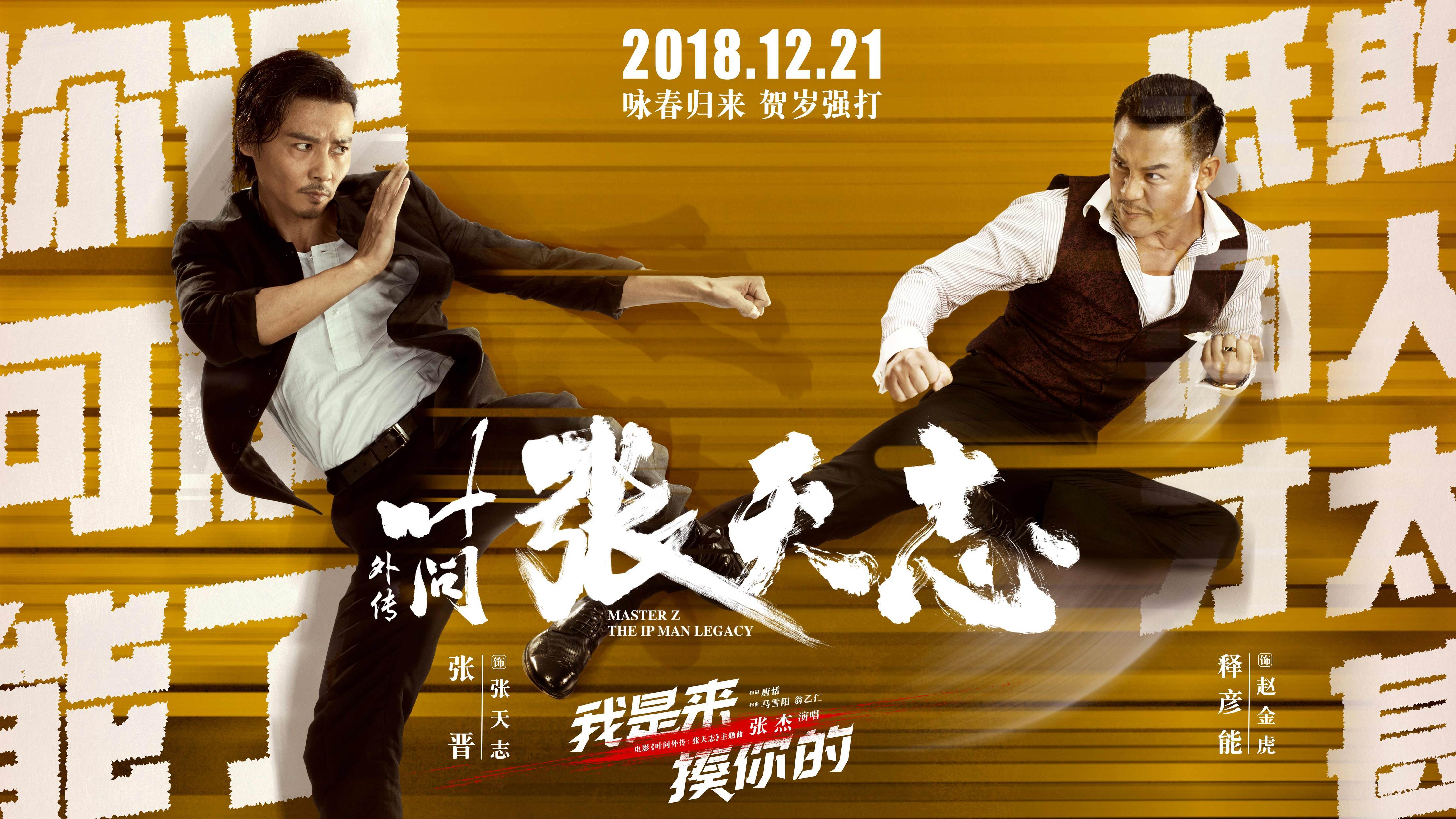 娱乐 正文  作为电影《叶问外传:张天志》的主题曲,在歌词方面,这首图片