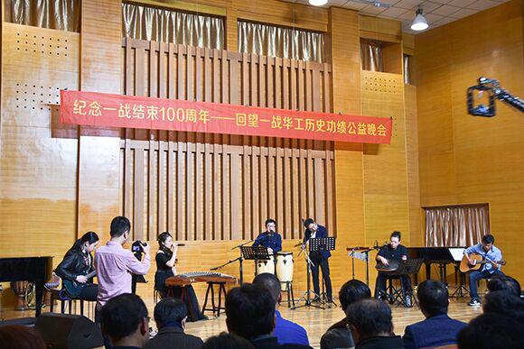 """""""纪念一战结束100周年――回望一战华工公益晚会"""""""