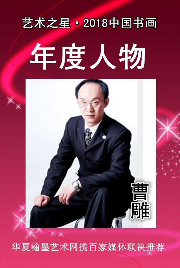 【艺术之星】2018中国书画年度人物—曹雕