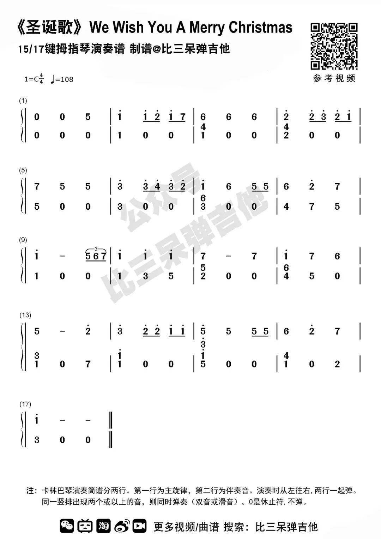 圣诞歌 merry christmas 拇指琴简谱&专用谱图片