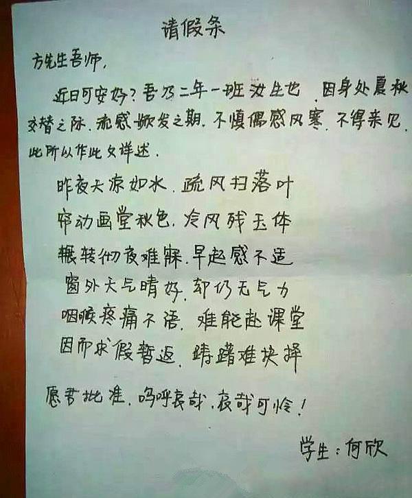 小学生自创请假条,老师的回复绝了,网友称为神回复(图4)