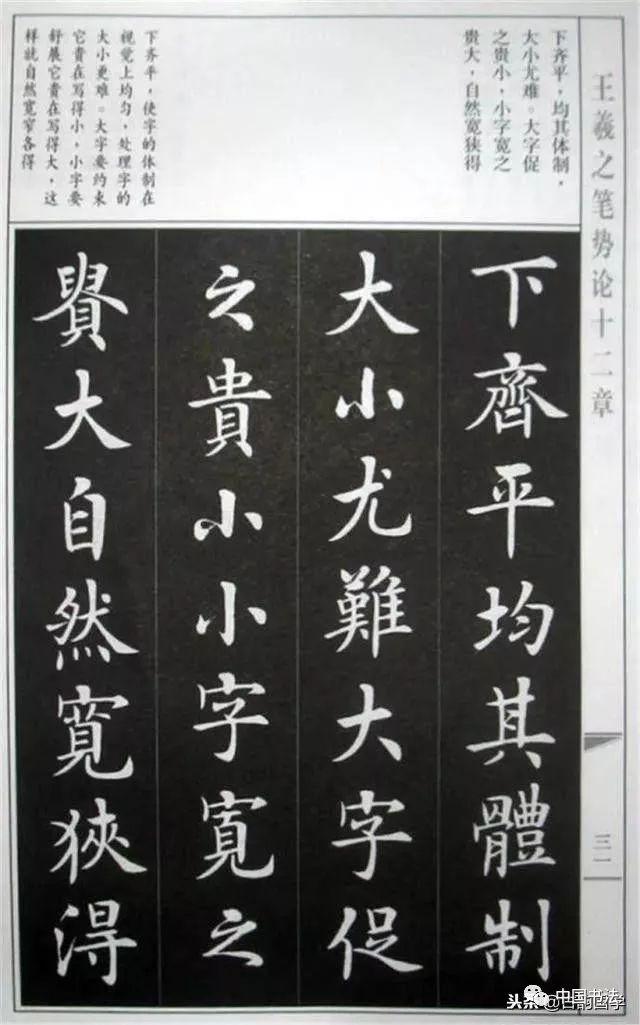 房弘毅楷书 王羲之笔势论十二章 房弘毅书法欣赏图片
