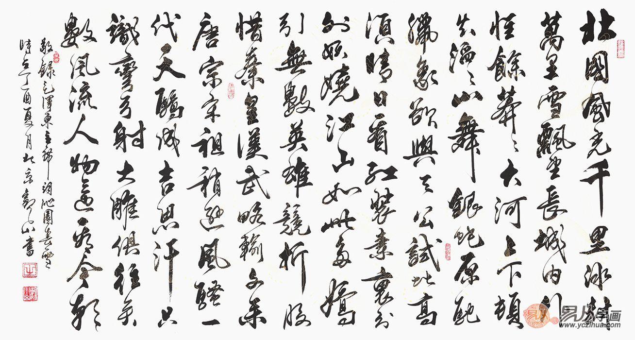 书法诗词,王寿传行草书长卷,毛泽东《沁园春,雪》,太漂亮了