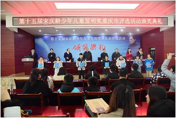 第十五届宋庆龄少年儿童发明奖重庆市评选活动圆满落幕
