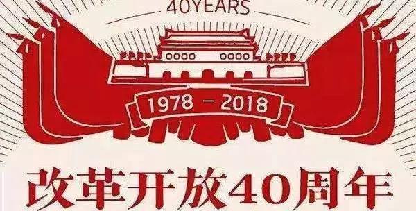 改革开放初期 国民经济总量_改革方开放图片