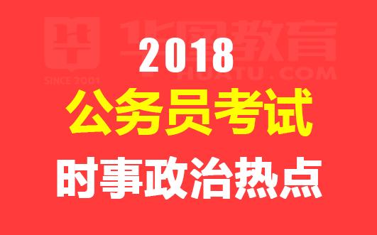2018公务员考试国内外时政热点汇总(12月18日)
