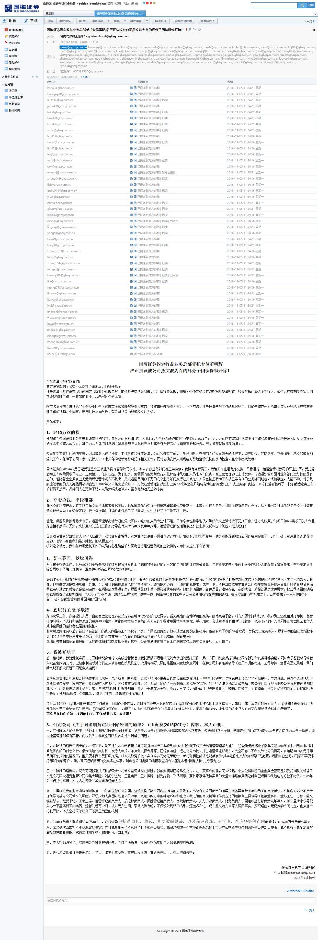投行员工怒揭券商内幕,扞卫合法权利之战开启!图片