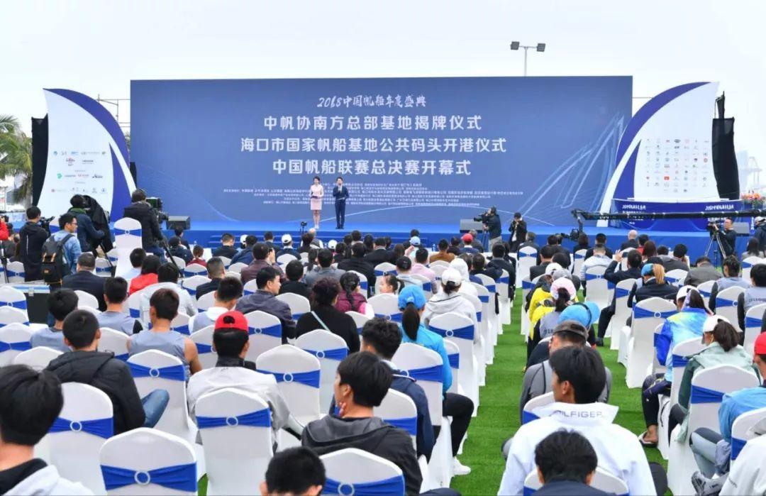 中国帆船帆板运动协会南方总部基地挂牌仪式、海口市国家帆船基地公共码头开港仪式及中国帆船联赛总决赛在海口举行