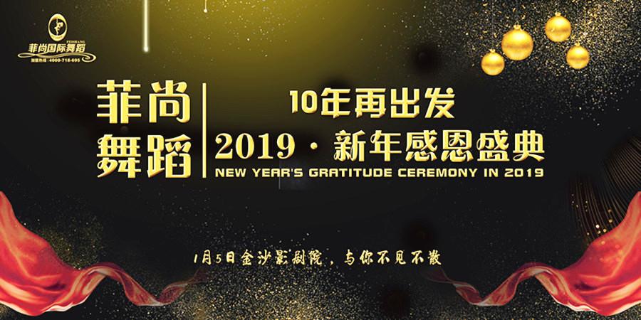 菲尚十年·感恩有你—菲尚国际舞蹈2019·新年感恩艺术盛典,不见不散.