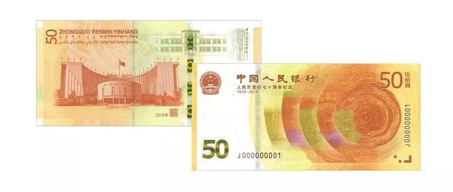 70周年纪念钞、改革币、二猪币,年末谁能独领风骚?